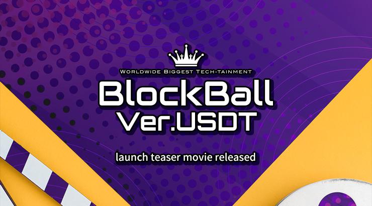 BlockBall Ver.USDT launch teaser movie released